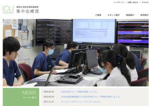 群馬大学 医学部 付属病院 集中治療部(ICU)